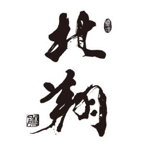 販売店限定<br />『北翔』シリーズ ≫