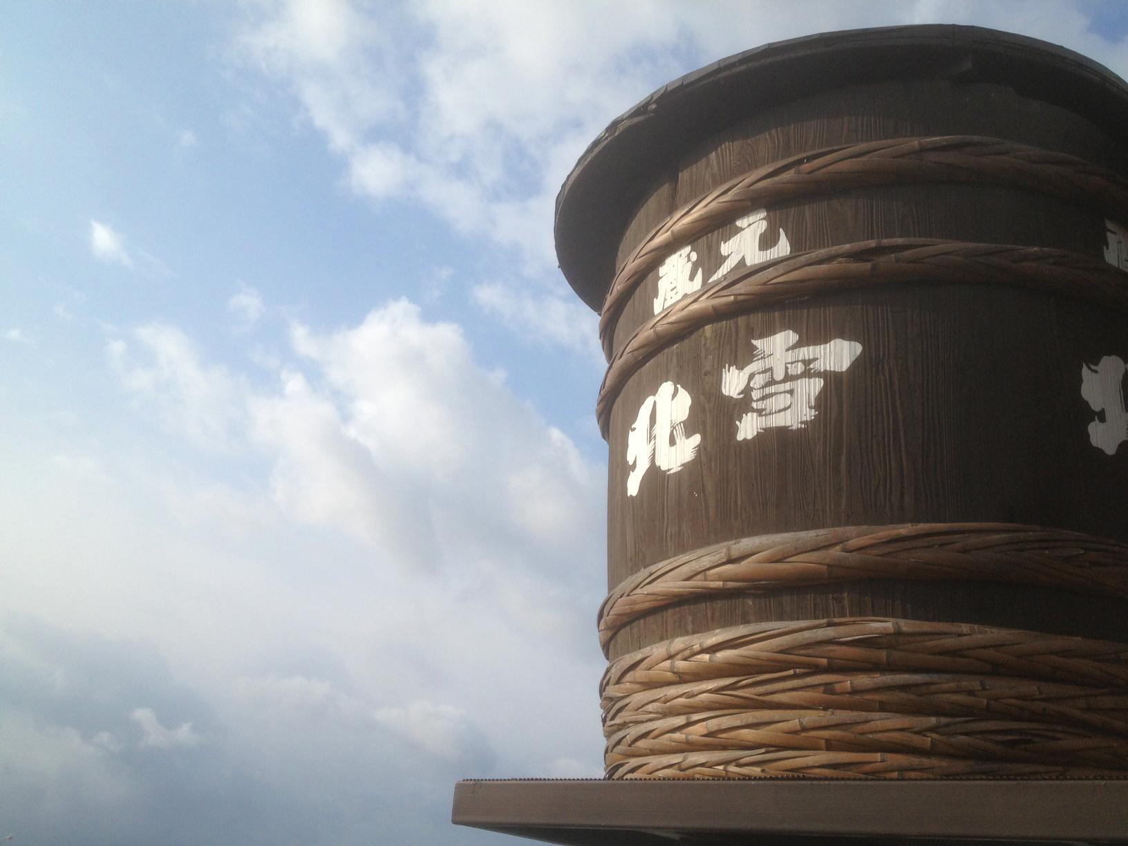 佐渡本社樽