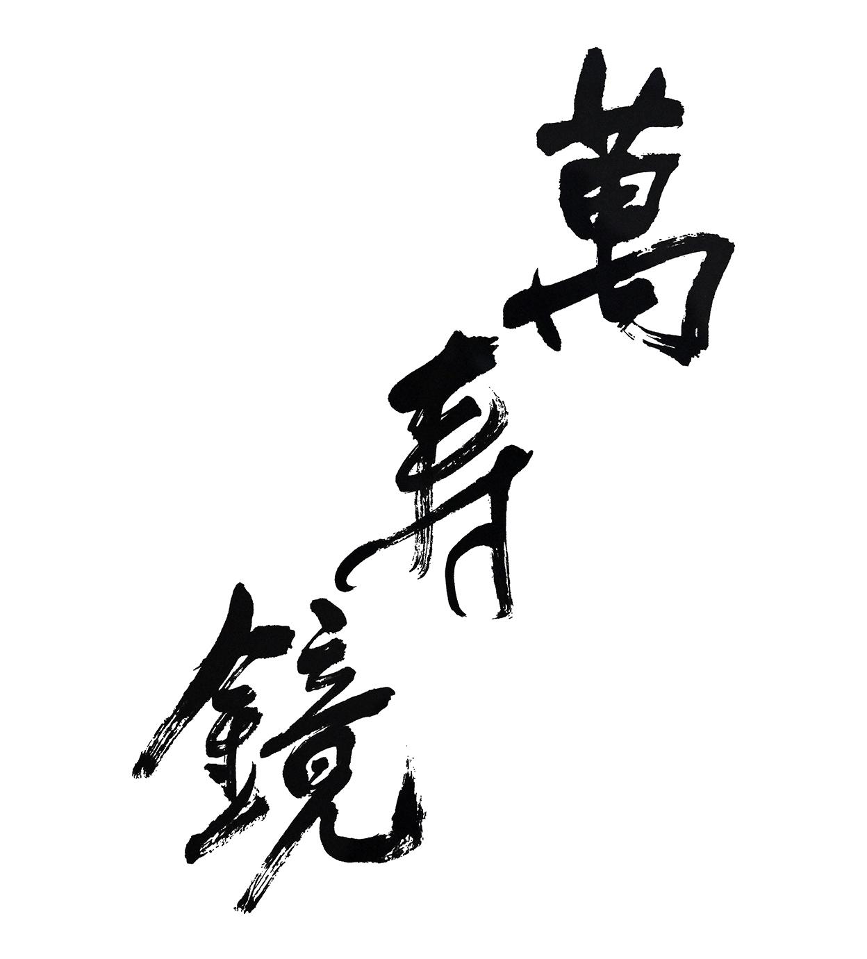 萬寿鏡 ロゴ