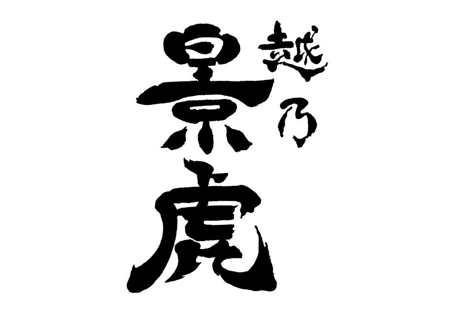 越乃景虎 ロゴ