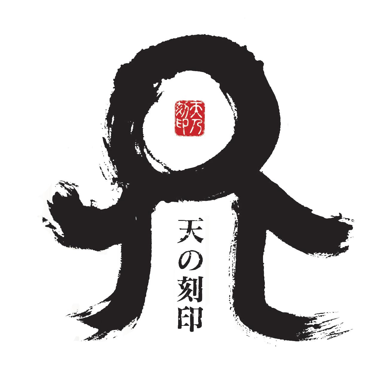 天の刻印ロゴ