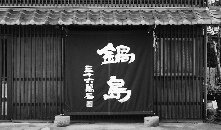 富士千代酒造 外観