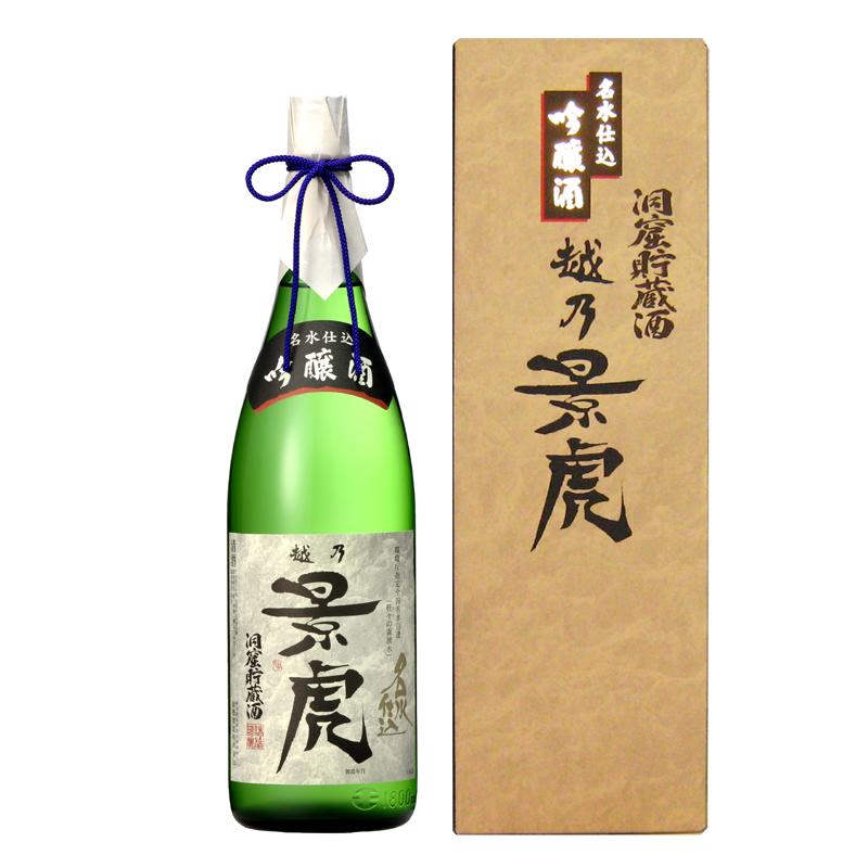 【2021年10月下旬発売】越乃景虎 名水仕込 洞窟貯蔵 吟醸酒