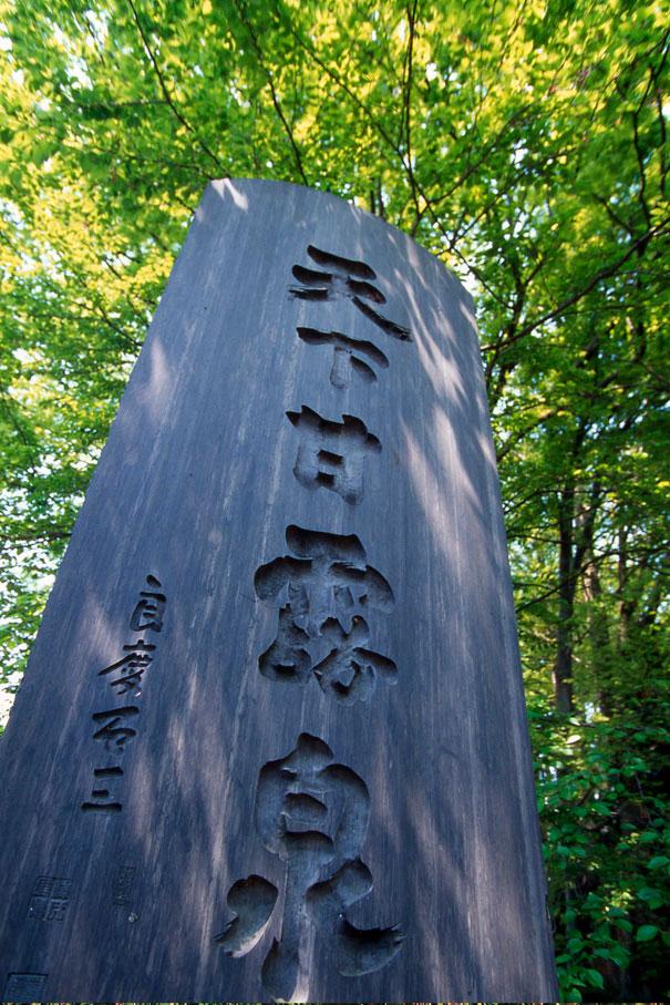 甘露泉の碑