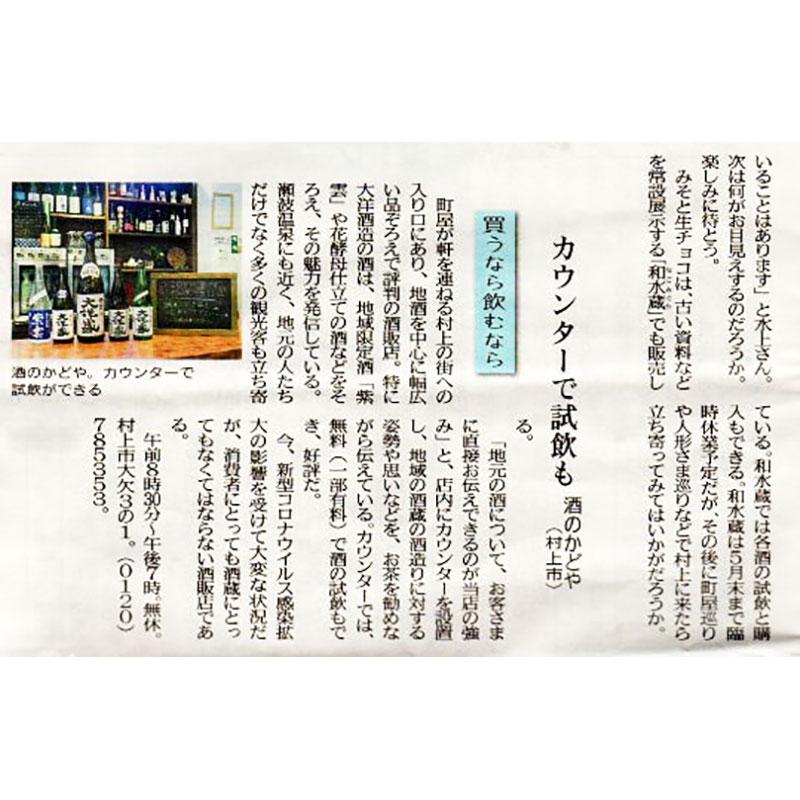 新潟日報 おとなプラス2020年5月29日号に掲載されました