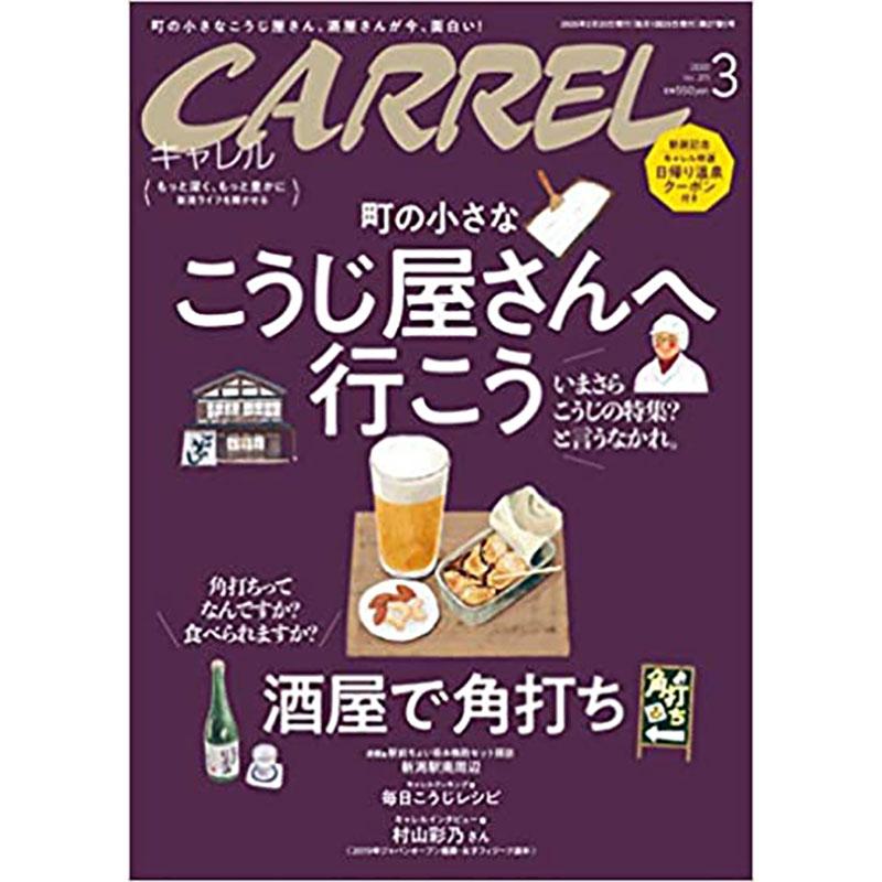 CARREL 2020年3号に掲載されました