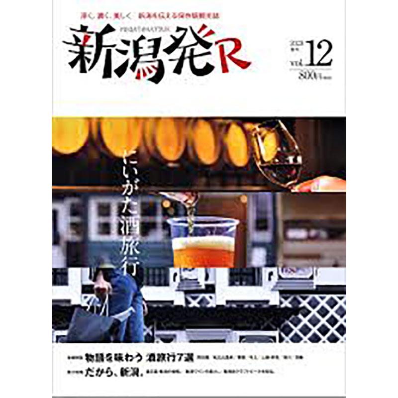 新潟発R 2020年春号vol.12に掲載されました