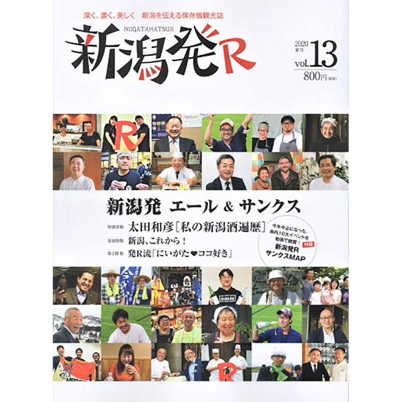 新潟発R 2020年夏号vol.13に掲載されました