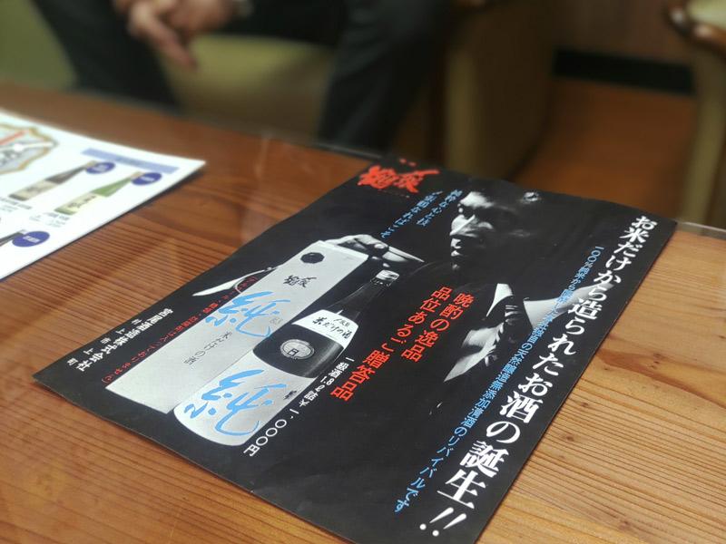 「〆張鶴 純」発売当初のチラシ