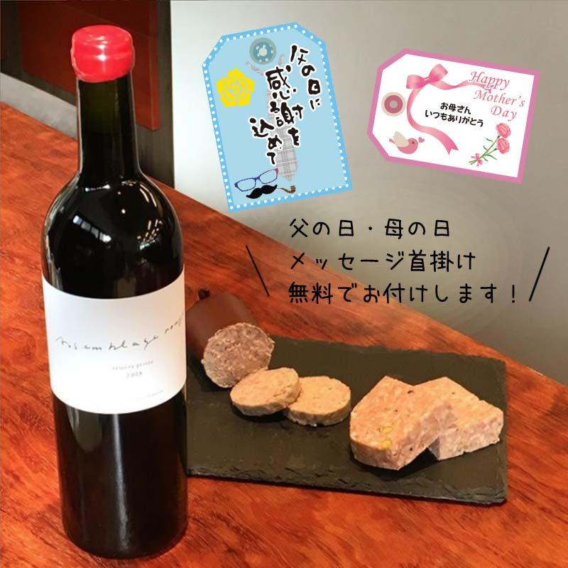 【父の日・母の日ワインギフト】新潟グルメセット(胎内高原ワイン赤&かみはやしハム)