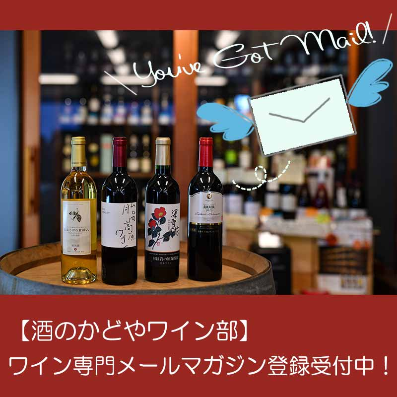 【酒のかどやワイン部】ワイン専門メールマガジンを始めます!