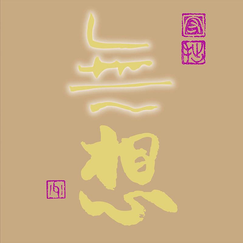 【2020年9月10日発売】辛口純米吟醸生詰原酒 無想 守拙
