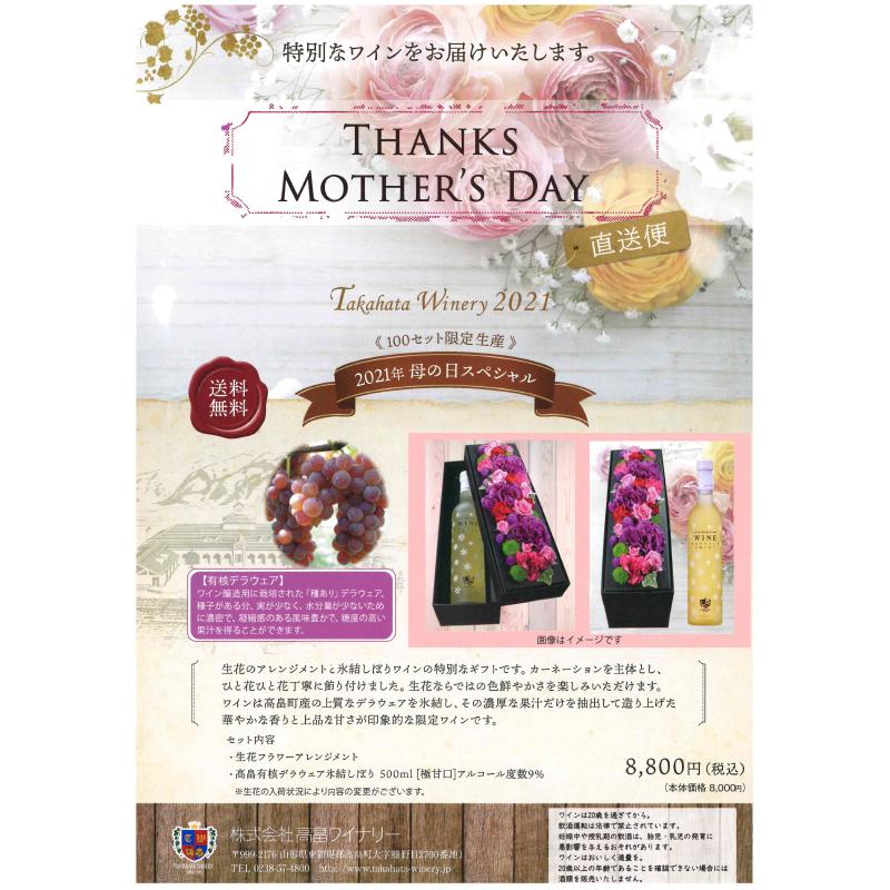 【5月9日は母の日です!】高畠ワイン 2021年母の日フラワーワインギフト《送料無料》
